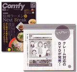 『Confy』